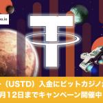 【5月12日まで】テザー(USDT)入金にビットカジノが対応!キャンペーン開催中