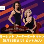 【5月15日まで】Ezugiルーレット リーダーボードキャンペーン│ビットカジノ