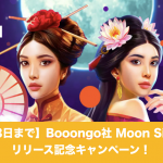 【6月3日まで】Booongo Moon Sistersリリース記念キャンペーン!