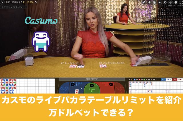 カスモのライブバカラテーブルリミットを紹介、万ドルベットできる?