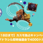 【5月18日まで】カスモ独占キャンペーン!ユグドラシル即時抽選会で4000ドル!