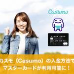 カスモ(Casumo)の入金方法でマスターカードが利用可能に!