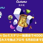 【5月8日まで】カスモ独占Play'nGoミステリー抽選会で総額4000ドル!