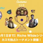 【6月1日まで】Riche Wildeシリーズ、カスモ独占トーナメント開催中!