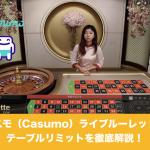 カスモ(Casumo)ライブルーレットテーブルリミットを徹底解説!