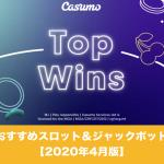 カスモおすすめスロット&ジャックポットまとめ│2020年4月版