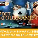 【5月17日まで】パイザカジノのライブゲームでベットトーナメント開催中!