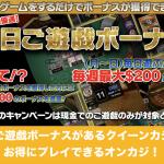 毎日ご遊戯ボーナスがあるクイーンカジノはお得なオンカジ!