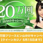 【5月15日まで】20万回フリースピン山分けキャンペーン│クイーンカジノ