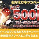 【1月14日まで】クイーンカジノのおかえりキャンペーンでフリースピンがもらえる!