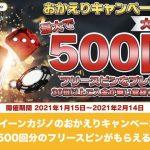 【2月14日まで】クイーンカジノのおかえりキャンペーンでフリースピンがもらえる!