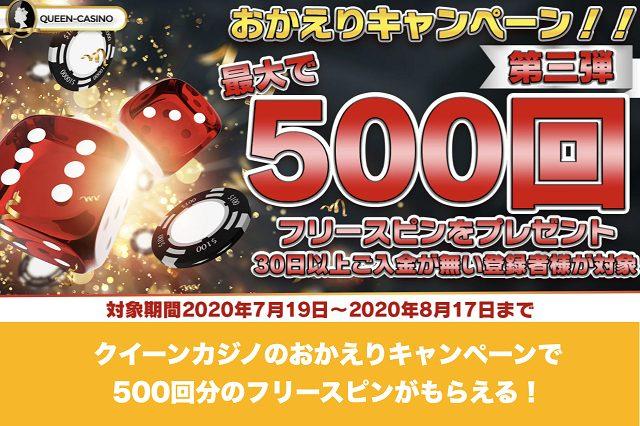 【8月17日まで】クイーンカジノのおかえりキャンペーンでフリースピンがもらえる!