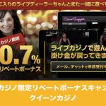 ライブカジノ限定リベートボーナスキャンペーン│クイーンカジノ