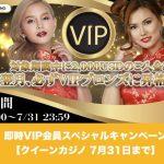 【7月31日まで】即時VIP会員スペシャルキャンペーン│クイーンカジノ