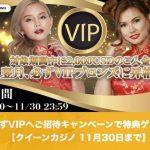 【11月30日まで】必ずVIPへご招待キャンペーン│クイーンカジノ