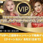 【8月31日まで】必ずVIPへご招待キャンペーン│クイーンカジノ