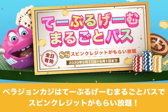 【ベラジョンカジノ】てーぶるげーむまるごとパスでスピンクレジットがもらい放題!