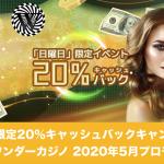 【5月プロモ】日曜日限定20%キャッシュバックキャンペーン│ワンダーカジノ