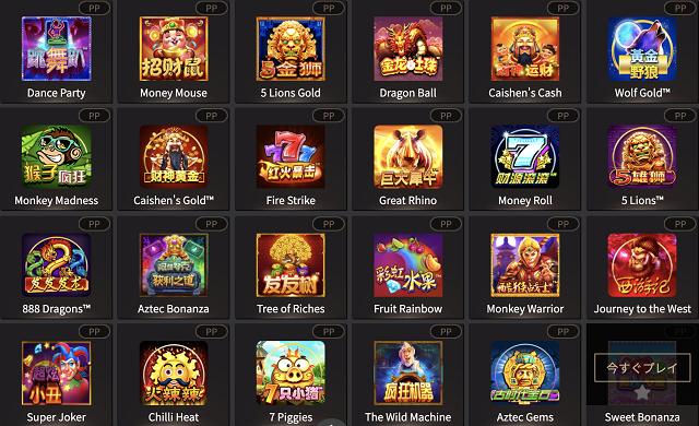 ワンダーカジノでPRAGMATIC PLAYのゲームはどのくらいプレイできるのか?
