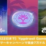 【6月22日まで】Yggdrasil Gamingのサマーキャンペーンで賞金7万ドル!