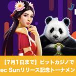 【7月1日まで】ビットカジノでAztec Sunリリース記念トーナメント!