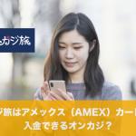 カジ旅はアメックス(AMEX)カードで入金できるオンカジ?