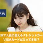カジ旅で入金に使えるクレジットカードはVISAだけって本当?