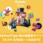 【6月15日まで】カスモでNetEnt&RedTiger独占抽選会キャンペーン!