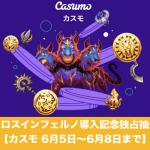 【6月8日まで】カスモでケルベロスインフェルノ独占抽選会キャンペーン実施中!