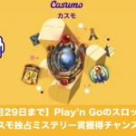 【6月29日まで】Play'n Goのスロットでカスモ独占ミステリー賞獲得チャンス!