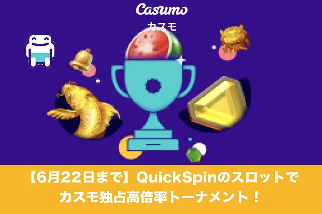 【6月22日まで】QuickSpinのスロットでカスモ独占高倍率トーナメント!
