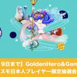 【6月19日まで】GoldenHero&Gamomatカスモ独占抽選会!