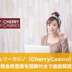 チェリーカジノ(CherryCasino)の新規会員登録を図解付きで徹底解説!