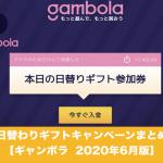 ギャンボラ 日替わりギフトキャンペーンまとめ│2020年6月版