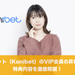 コニベット(Konibet)のVIP会員の昇格条件と特典内容を徹底解説!