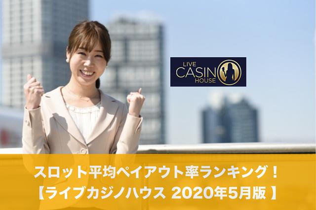 2020年5月版│ライブカジノハウス 平均ペイアウト率ランキング!