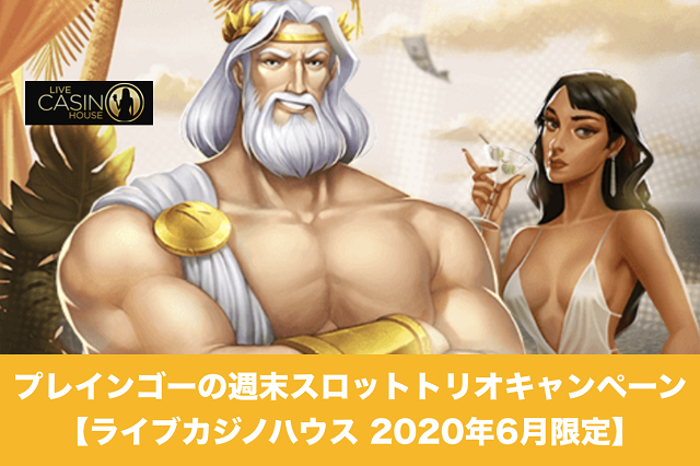 【6月限定】プレインゴーの週末スロットトリオキャンペーン│ライブカジノハウス