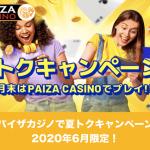 パイザカジノで夏トクキャンペーン│2020年6月限定!