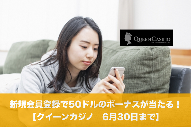 【6月30日まで】クイーンカジノに新規会員登録で50ドルのボーナスが当たる!