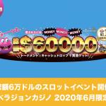 【6月限定】ベラジョンカジノで賞金総額6万ドルのスロットイベント開催中!