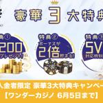 【6月5日まで】初回入金限定!ワンダーカジノで豪華3大特典がもらえる!