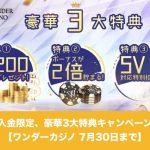 【7月30日まで】初回入金限定!ワンダーカジノで豪華3大特典がもらえる!