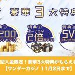 【11月2日まで】初回入金限定!ワンダーカジノで豪華3大特典がもらえる!