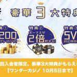 【10月5日まで】初回入金限定!ワンダーカジノで豪華3大特典がもらえる!