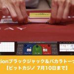 【7月10日まで】Evolutionブラックジャック&バカラトーナメント│ビットカジノ
