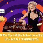 【7月30日まで】Ezugiサマージャックポットルーレット│ビットカジノ