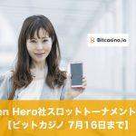 【7月16日まで】ビットカジノでGolden Hero社スロットトーナメント開催!