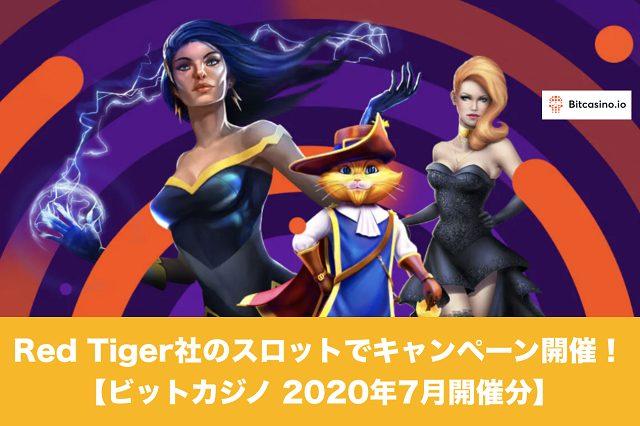 【7月限定】ビットカジノのRed Tiger社のスロットでキャンペーン開催!