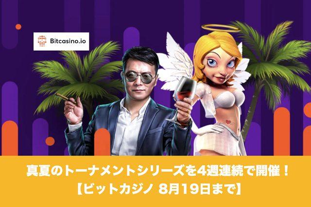 【8月19日まで】ビットカジノで真夏のトーナメントシリーズを4週連続で開催!