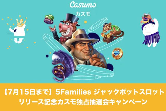 【7月15日まで】カスモで5Familiesスロットリリース記念独占抽選会キャンペーン